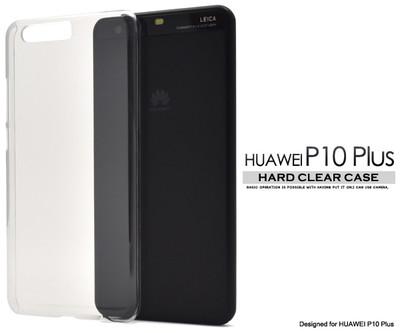 <スマホ用素材アイテム>HUAWEI P10 Plus(ファーウェイ)用ハードクリアケース