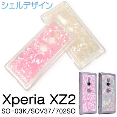<スマホケース>Xperia XZ2 SO-03K/SOV37/702SO用シェルデザインケース