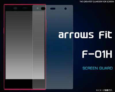 <液晶保護シール>arrows Fit F-01H/arrows RM02・M02用液晶保護シール