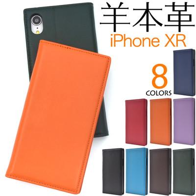 <スマホケース>やわらか素材♪ 8色展開iPhone XR用シープスキンレザー手帳型ケース