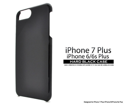 <スマホ用素材アイテム>iPhone8Plus/iPhone7Plus/iPhone6 Plus/6s Plus用ハードブラックケース