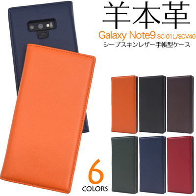 <スマホケース>羊本革を使用! Galaxy Note9 SC-01L/SCV40用シープスキンレザー手帳型ケース