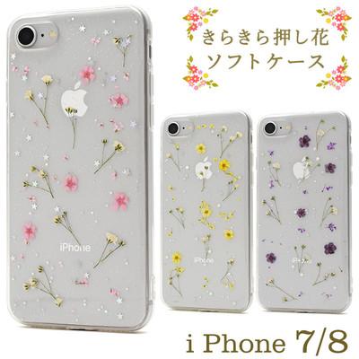 <スマホケース>本物の花を使用♪ iPhone8・iPhone7用きらきら押し花ソフトケース