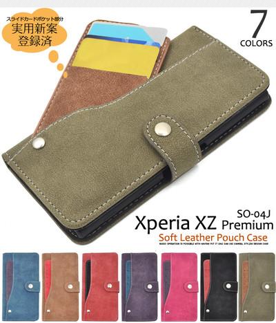 Xperia XZ Premium SO-04J用スライドカードポケットソフトレザーケース