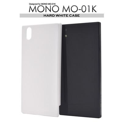<スマホ用素材アイテム>MONO MO-01K用ハードホワイトケース