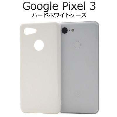 <スマホ用素材アイテム>Google Pixel 3用ハードホワイトケース