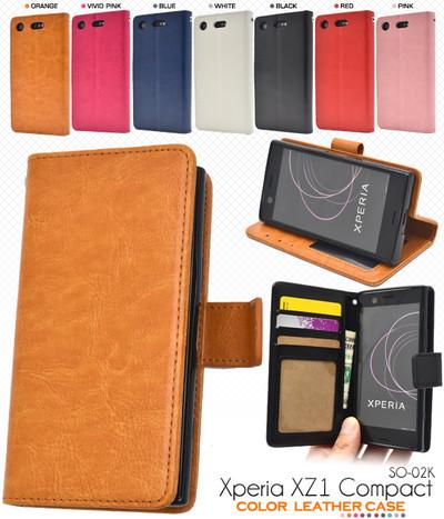 <スマホケース>7色展開!Xperia XZ1 Compact SO-02K用カラーレザーケースポーチ