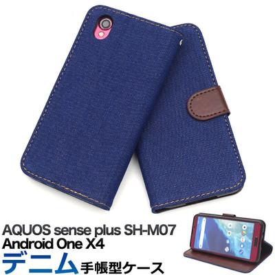 <スマホケース>AQUOS sense plus SH-M07/Android One X4用デニムデザイン手帳型ケース