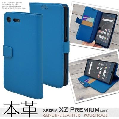 <スマホケース>本革を使用!Xperia XZ Premium SO-04J用本革本革レザー手帳型ケース