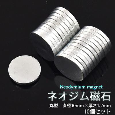 ネオジム磁石(ネオジムマグネット) 直径10mm×厚さ1.2mm