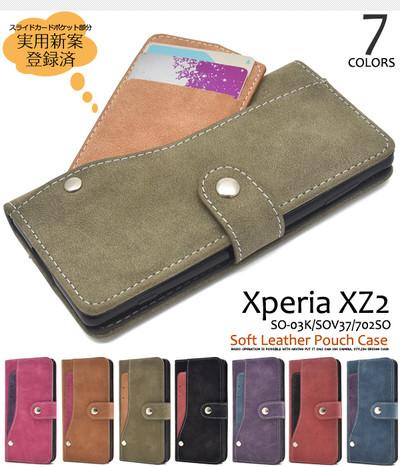 Xperia XZ2 SO-03K/SOV37/702SO用スライドカードポケット手帳型ケース