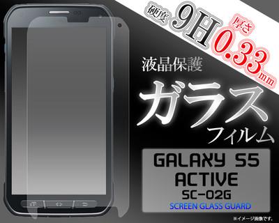 <液晶保護シール>GALAXY S5 ACTIVE SC-02G(ギャラクシー アクティブ)用液晶保護ガラスフィルム