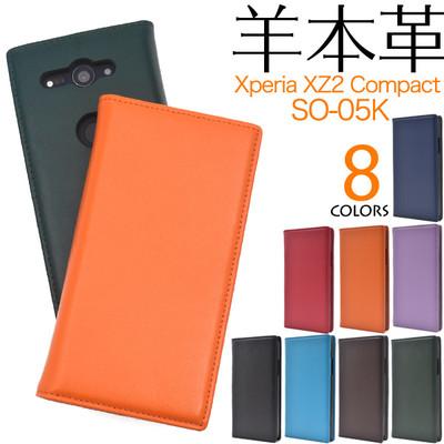 羊本革を使用! Xperia XZ2 Compact SO-05K用シープスキンレザー手帳型ケース