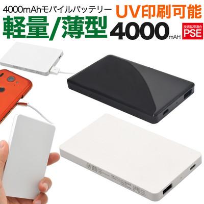 【スマホ用素材アイテム】<PSEマークあり>プリント用モバイルバッテリー4000mAh