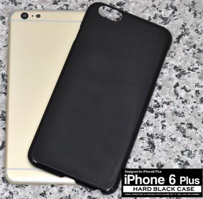 <スマホ用素材アイテム>iPhone6 Plus/6s Plus(アイフォン)専用ハードブラックケース
