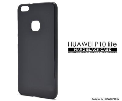 <オリジナル商品製作用>HUAWEI P10 lite(ファーウェイ)用ハードブラックケース