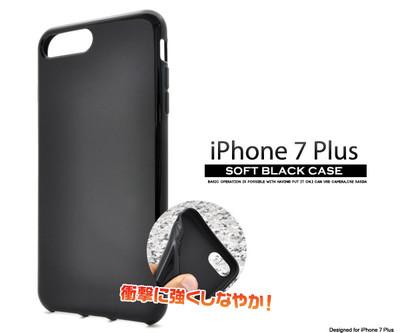 <スマホ用素材アイテム>iPhone8Plus/iPhone7Plus用ソフトブラックケース