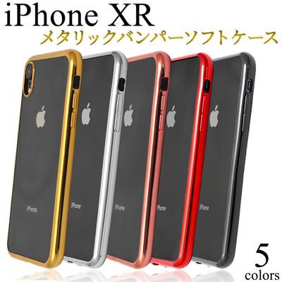 <スマホケース>クールなデザイン iPhone XR用 メタリックバンパーソフトクリアケース