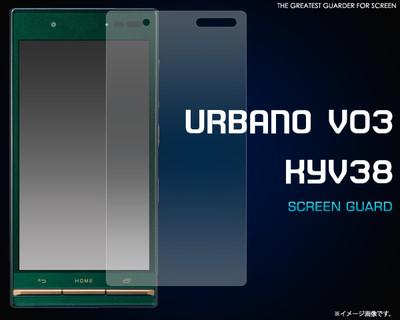 <液晶保護シール>URBANO V03 KYV38(アルバーノ)用液晶保護シール