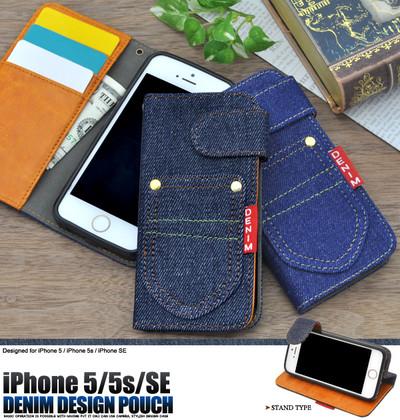 <スマホケース>iPhone  SE/5s/5用デニムデザインスタンドケースポーチ(ジーンズデザイン)
