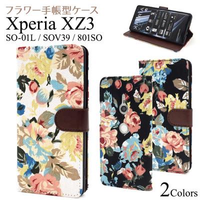 <スマホケース>Xperia XZ3 SO-01L/SOV39/801SO用フラワー手帳型ケース