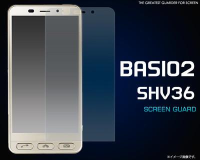 <液晶保護シール>BASIO2 SHV36(ベイシオツー)用液晶保護シール