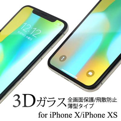 【謝恩価格】画面全体に吸い付くようにピタっとくっく♪ iPhone XS/iPhone X用3D液晶保護ガラスフィルム