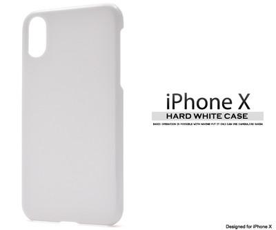 <スマホ用素材アイテム>iPhoneX用ハードホワイトケース