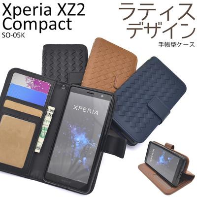 <スマホケース>Xperia XZ2 Compact SO-05K用ラティスデザイン手帳型ケース