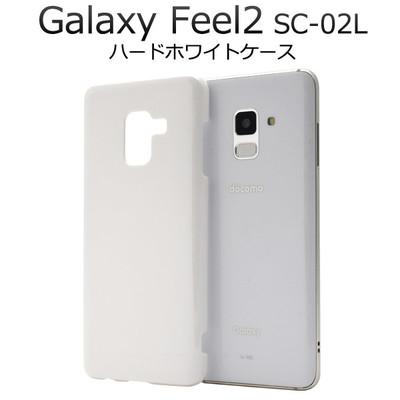 <スマホ用素材アイテム>Galaxy Feel2 SC-02L用ハードホワイトケース