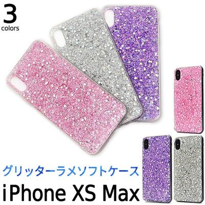 <スマホケース>ラメがキラキラ♪ iPhone XS Max用グリッターラメケース