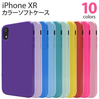 <スマホケース>しなやかで衝撃に強い!10色展開のiPhone XR用カラーソフトケース