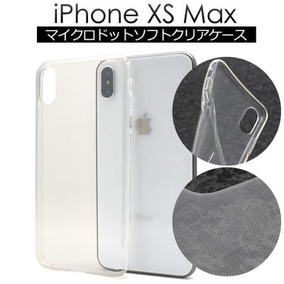 <スマホ用素材アイテム> iPhone XS Max用マイクロドット ソフトクリアケース