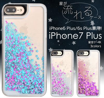 スマホリムーバー付!ラメが流れる★iPhone7Plus/iPhone6sPlus/iPhone6Plus用星空ケース!