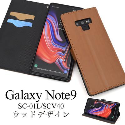 <スマホケース>Galaxy Note9 SC-01L/SCV40用ウッドデザイン手帳型ケース