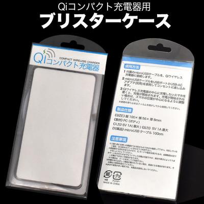 印刷用Qi対応コンパクトワイヤレス充電器(usb055)用に♪ Qiコンパクト充電器用ブリスターケース82番+83番+84番