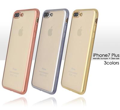 <スマホケース>クールなデザイン iPhone8Plus/iPhone7Plus用 メタリックバンパーソフトクリアケース