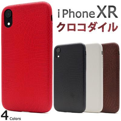 <スマホケース>iPhone XR用クロコダイルデザインソフトケース