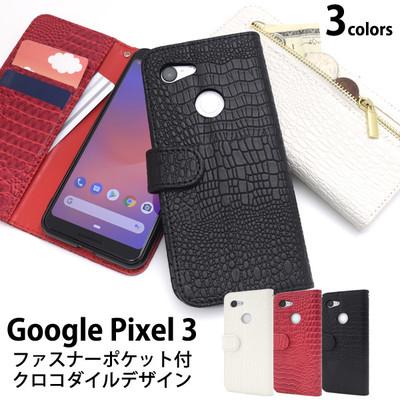 <スマホケース>Google Pixel 3用クロコダイルレザーデザイン手帳型ケース