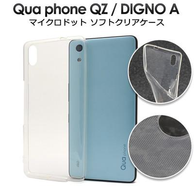<スマホ用素材アイテム>Qua phone QZ/DIGNO A用マイクロドット ソフトクリアケース