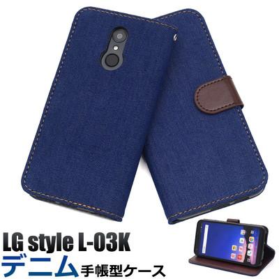 <スマホケース>LG style L-03K用デニムデザイン手帳型ケース