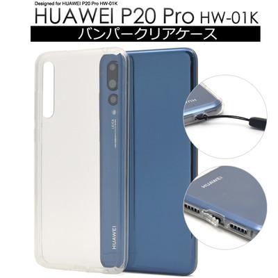 <スマホケース>HUAWEI P20 Pro HW-01K用バンパークリアケース