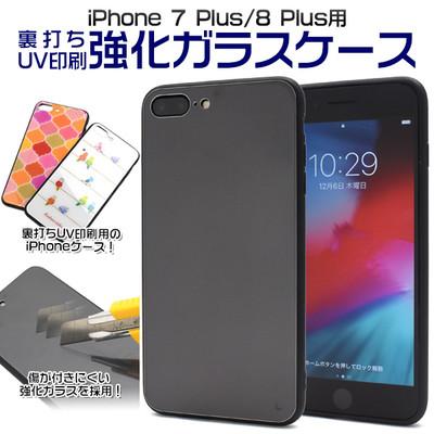 【スマホ用素材アイテム】ガラス裏面に印刷 iPhone8Plus/iPhone7Plus用裏打ちUV印刷強化ガラスケース