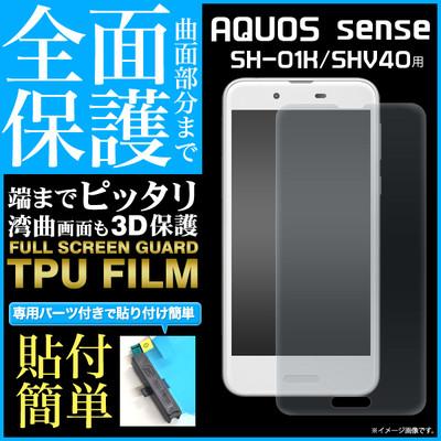 <液晶保護フィルム>曲面部分まで全面保護!AQUOS sense SH-01K/SHV40用液晶全面保護TPUフィルム