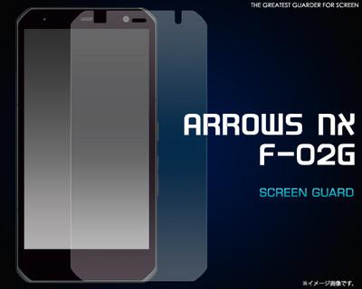 <液晶保護シール>ARROWS NX F-02G(アローズ)用液晶保護シール