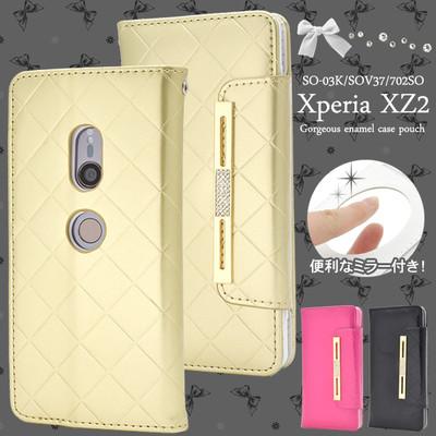<スマホケース>ミラー付 Xperia XZ2 SO-03K/SOV37/702SO用ゴージャスエナメル手帳型ケース