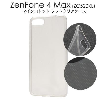 <スマホ用素材アイテム>ZenFone 4 Max (ZC520KL)用マイクロドット ソフトクリアケース