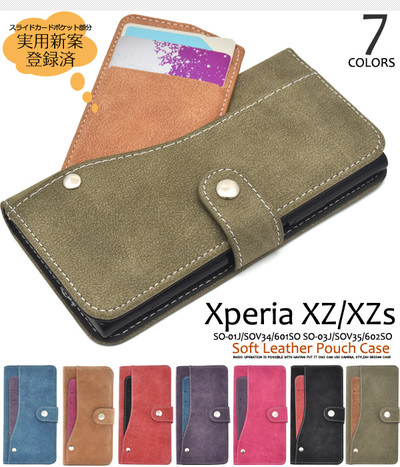 <スマホケース>Xperia XZ/Xperia XZs用スライドカードポケットソフトレザーケース