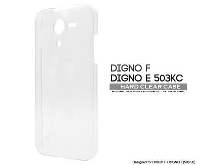 <スマホ用素材アイテム>DIGNO F/DIGNO E(503KC)用ハードクリアケース