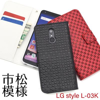 <スマホケース>LG style L-03K用市松模様デザイン手帳型ケース
